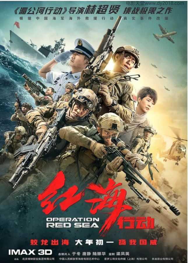 2018年国产8.5分动作片《红海行动》HD高清国语中字